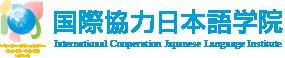 国際協力日本語学院